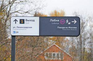 Специалисты благоустроили территории рядом с первой линией МЦД.Фото: архив, «Вечерняя Москва»