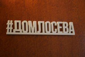 Читатели Дома Лосева получат подарки. Фото: Денис Кондратьев