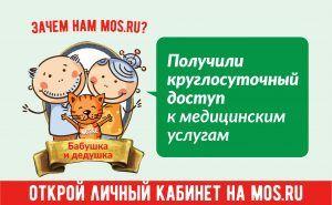 Записать домашнего питомца к ветеринару онлайн стало доступно на портале мэра Москвы