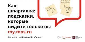 Специалисты портала мэра Москвы окажут психологическую помощь населению