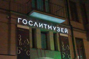 Музей истории литературы имени Даля временно перешел на онлайн-режим. Фото: Денис Кондратьев