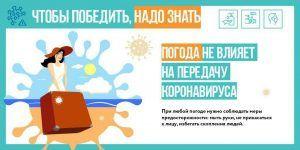 Теплая погода не остановит распространение коронавируса