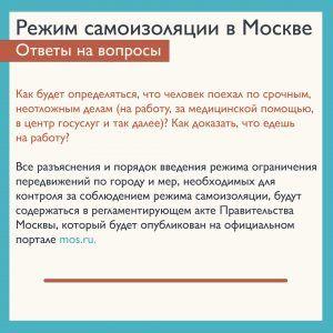 Москвичам порекомендовали носить с собой паспорт
