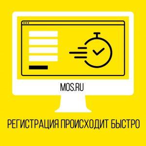 Государственные услуги теперь можно получить в режиме онлайн на портале mos.ru