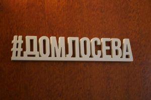 Видеопремьера состоялась в Доме Лосева. Фото: Денис Кондратьев