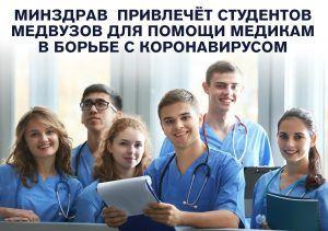 Студенты медицинских вузов помогут в борьбе с коронавирусом