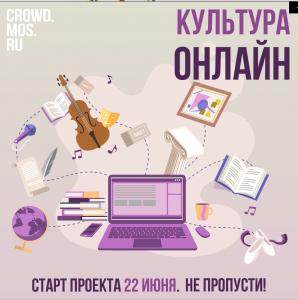 Новый проект #КультураОнлайн запустят в столице