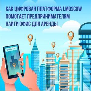 Арендовать офис теперь можно на платформе i.moscow