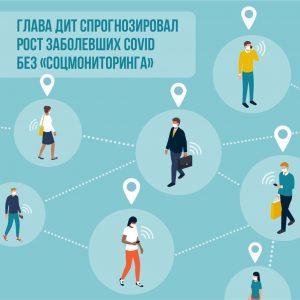 Приложение «Социальный мониторинг» помогло снизить число заболевших коронавирусом