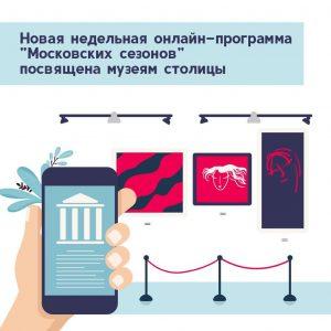 Создатели онлайн-проекта «Московские сезоны дома» организуют интерактивные прогулки по музеям