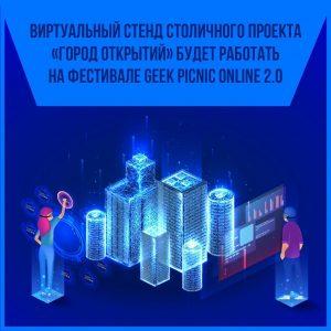Проект «Город открытий» представят на современном фестивале Geek Picnic Online 2.0
