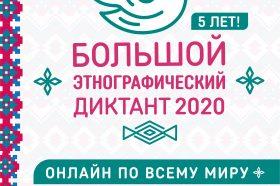 Большой этнографический диктант стартует в Москве