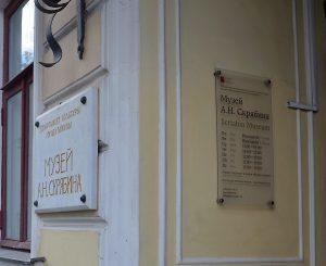 Онлайн-концерт классической музыки пройдет на YouTube-канале музея Скрябина. Фото: Анна Быкова