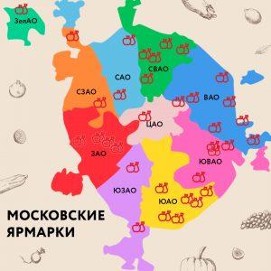 Московские ярмарки – удобно и комфортно в любое время года