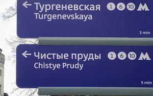 Новые указатели к станциям метро и Московского центрального кольца установят в центре столицы. Фото: сайт мэра Москвы