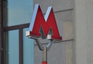 Около 30 станций метро построят в Москве до конца 2025 года