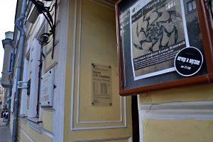 Музыкальный вечер провели в музее Скрябина. Фото: Анна Быкова
