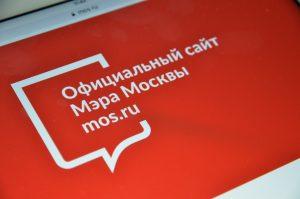 Жители Москвы смогут решить бытовые вопросы с помощью сервисов на mos.ru. Фото: Анна Быкова